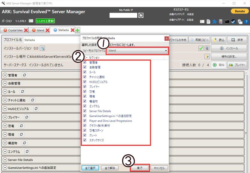 Ark Server Managerで新しいプロファイルを作る方法