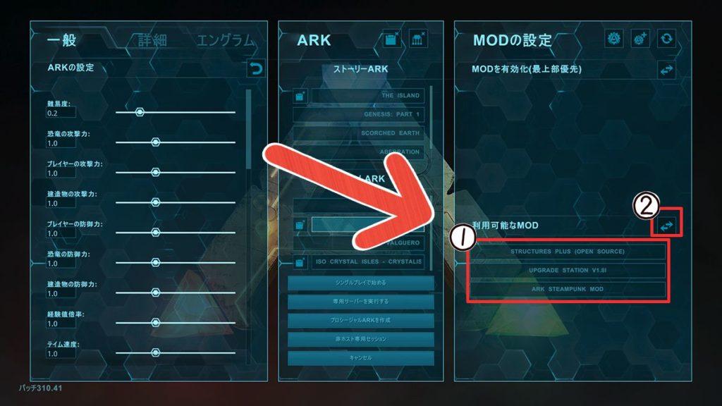 ARKでのmodの導入方法