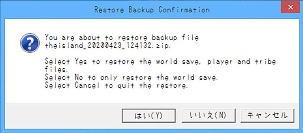 ARKでデータのバックアップ・復元をする方法