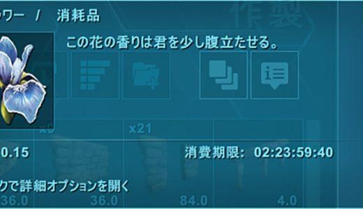 【ARK】「レアフラワー」について(PC版)