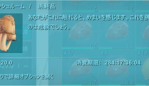 【ARK】「レアマッシュルーム」について(PC版)
