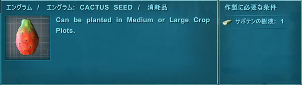 HG Seed Crafterの種レシピ