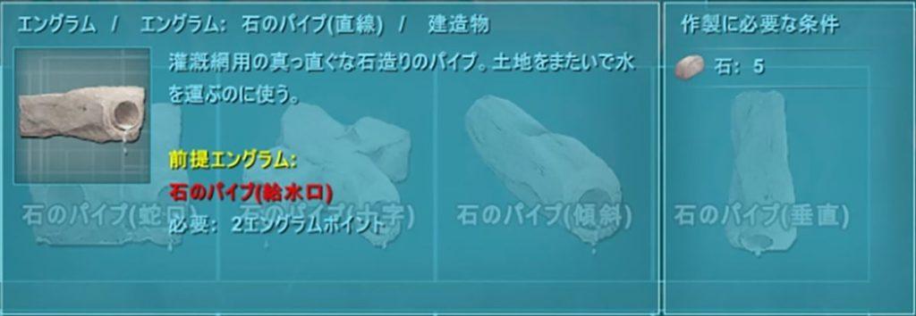 石のパイプ(直線)のレシピ